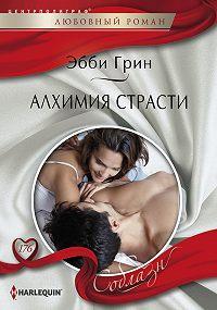 Эбби Грин -Алхимия страсти