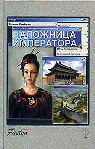 Татьяна Семенова -Наложница императора