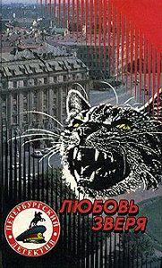 Александр Щёголев -Любовь зверя