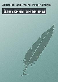 Дмитрий Мамин-Сибиряк -Ванькины именины