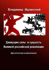 Владимир Идзинский -Движущие силы и сущность Великой российской революции