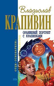 Владислав Петрович Крапивин -Оранжевый портрет с крапинками