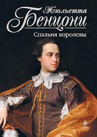 Жюльетта Бенцони -Спальня королевы