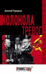 Анатолий Терещенко -Колокола тревог
