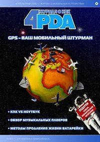 Коллектив 4PDA - Журнал «4pda» №3 2006 г.