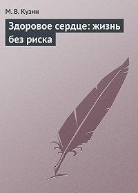М. В. Кузин -Здоровое сердце: жизнь без риска