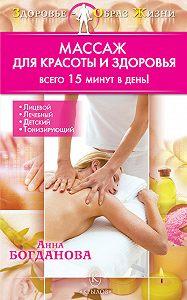 Анна Богданова -Массаж для красоты и здоровья