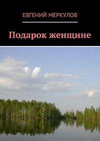 Евгений Меркулов - Подарок женщине