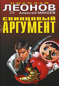 Алексей Макеев -Убийство по расписанию