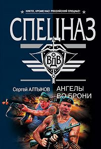Сергей Алтынов -Ангелы во брони