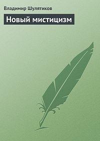 Владимир Шулятиков -Новый мистицизм