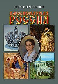 Георгий Миронов -Пассионарная Россия