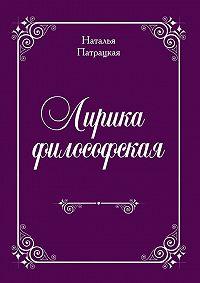 Наталья Патрацкая -Лирика философская. Стихи