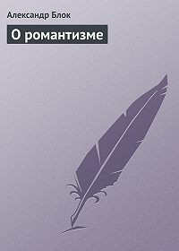 Александр Блок -О романтизме