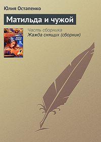Юлия Остапенко -Матильда и чужой