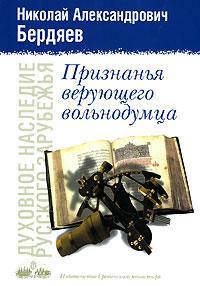 Николай Бердяев -Истина Православия