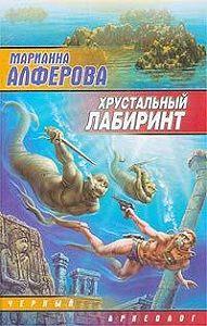 Марианна Владимировна Алферова -Хрустальный лабиринт