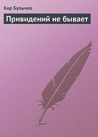 Кир Булычев -Привидений не бывает