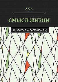 Артём Шишкин -Смысл жизни. То, что ты так долго искал(а)