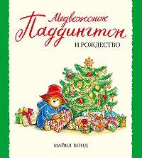 Майкл Бонд -Медвежонок Паддингтон и Рождество