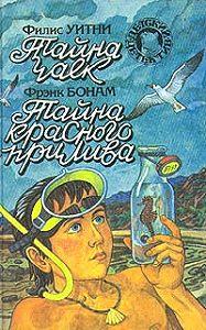Фрэнк Бонам -Тайна красного прилива