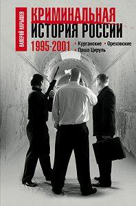 Валерий Карышев - Криминальная история России. 1995–2001. Курганские. Ореховские. Паша Цируль