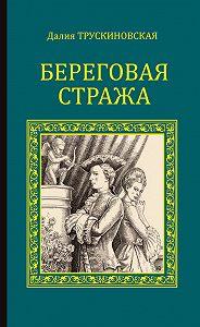 Далия Трускиновская -Береговая стража
