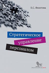 Елена Яхонтова -Стратегическое управление персоналом