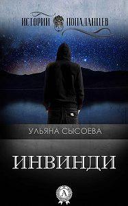 Ульяна Сысоева -Инвинди