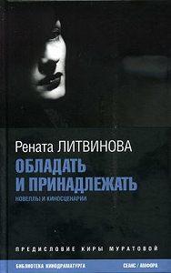 Рената Литвинова -Обладать и принадлежать