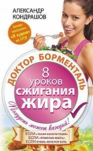 Александр Кондрашов - Доктор Борменталь.8 уроков сжигания жира