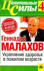 Геннадий Малахов -Укрепление здоровья в пожилом возрасте