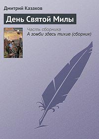 Дмитрий Казаков -День Святой Милы