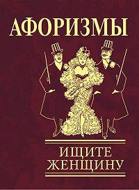 Сборник -Афоризмы. Ищите женщину