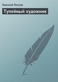 Николай Лесков -Тупейный художник