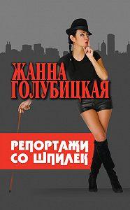 Жанна Голубицкая -Репортажи со шпилек
