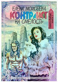 Елена Моисеева -Контракт на смелость