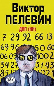 Виктор Пелевин - ДПП (НН) (сборник)