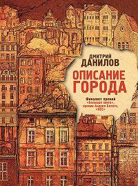 Дмитрий Данилов -Описание города