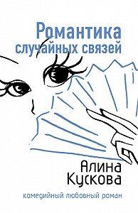 Алина Кускова -Романтика случайных связей