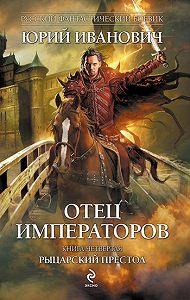 Юрий Иванович -Рыцарский престол