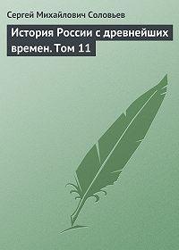 Сергей Соловьев -История России с древнейших времен. Том 11