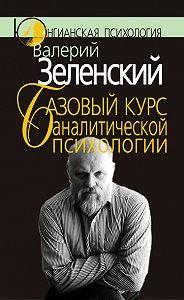 Валерий Зеленский -Базовый курс аналитической психологии, или Юнгианский бревиарий