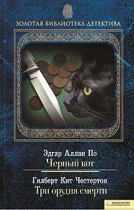 Эдгар Аллан По -Черный кот. Три орудия смерти (сборник)