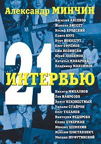 Александр Минчин -21 интервью