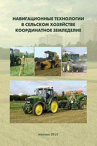 Виктор Балабанов -Навигационные технологии в сельском хозяйстве. Координатное земледелие. Учебное пособие