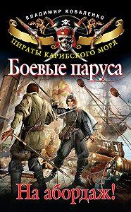 Владимир Коваленко -Боевые паруса. На абордаж!
