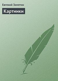 Евгений Замятин -Картинки