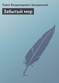 Павел Засодимский -Забытый мир