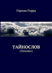 Герман Горра -Тайнослов. (Tainoslov)